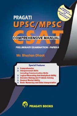 UPSC /MPSC CSAT Comprehensive Manual