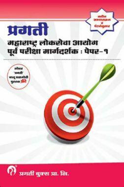 प्रगती महाराष्ट्र लोकसेवा आयोग पूर्व परीक्षा मार्गदर्शक पेपर 1 (In Marathi)