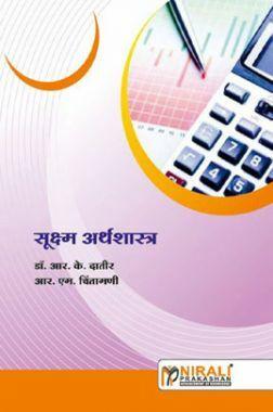 सूक्ष्म अर्थशास्त्र (Micro Economics) (In Marathi)