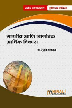 भारतीय आणि जागतिक आर्थिक विकास (Indian And Global Economic Development) (In Marathi)