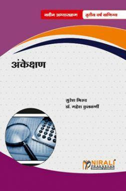 अंकेक्षण Auditing (In Marathi)