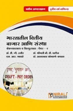 बँकव्यवसाय व वित्तपुरवठा भारतातील वित्तीय बाजार आणि संस्था (पेपर क्र. 2) Financial Markets And Institutions In India (In Marathi)