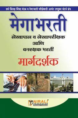 मेगाभरती लेखापाल व लेखापरिक्षक आणि वनरक्षक भारती मार्गदर्शक (In Marathi)