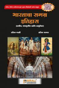 भारताचा समग्र इतिहास (प्राचीन, मध्ययुगीन आणि आधुनिक) (In Marathi)