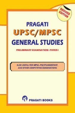 Pragati U.P.S.C./ M.P.S.C. State Services Preliminary Examination General Studies Paper - I