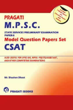 Pragati M.P.S.C. State Services Preliminary Examination Model Question Papers Set Paper - II CSAT