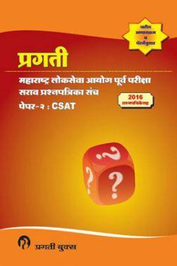 प्रगती महाराष्ट्र लोकसेवा आयोग पूर्व परीक्षा सराव प्रश्नपत्रिका संच Paper - II CSAT (In Marathi)