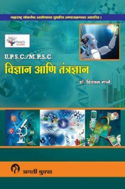 प्रगती U.P.S.C./ M.P.S.C. विज्ञान आणि तंत्रज्ञान (In Marathi)