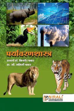 पर्यावरणशास्त्र Environmental Studies (In Marathi)