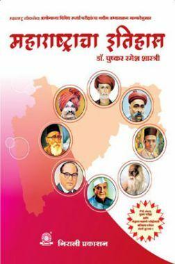 महाराष्ट्राचा इतिहास (In Marathi)