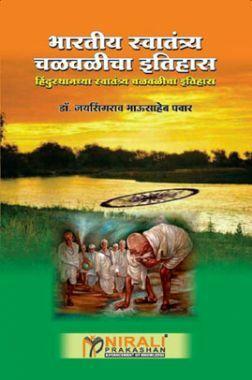 भारतीय स्वातंत्र्य चळवळीचा इतिहास (In Marathi)