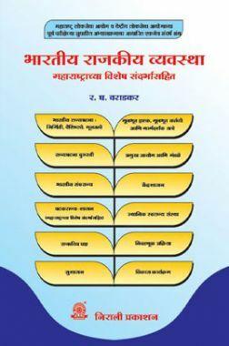 भारतीय राजकीय व्यवस्था (In Marathi)