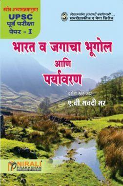 भारत व जगाचा भूगोल आणि पर्यावरण (In Marathi)