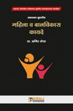 महिला व बालविकास कायदे (In Marathi)
