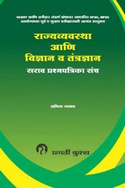 राज्यव्यवस्था आणि विज्ञान व तंत्रज्ञान (In Marathi)
