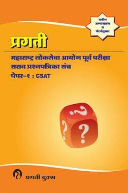 प्रगती महाराष्ट्र लोकसेवा आयोग पूर्व परीक्षा Paper-I CSAT (In Marathi)