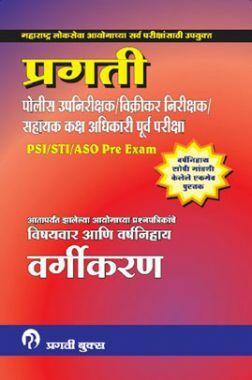 प्रगती PSI/ STI/ ASO Pre. Exam विषयावर आणि वर्षनिहाय वर्गीकरण (In Marathi)