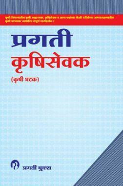 कृषिसेवक (कृषी घटक) (In Marathi)