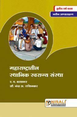 महाराष्ट्रातील स्थानिक स्वराज्य संस्था Local Self Government In Maharashtra (In Marathi)