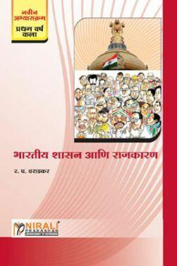 भारतीय शासन आणि राजकारण (Indian Government and Polotics) (In Marathi)