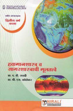 हवामानशास्त्र व सागरशास्त्राची मूलतत्त्वे Elements Of Climatology And Oceanography (In Marathi)