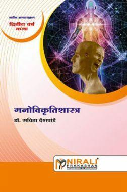 मनोविकृतिशास्त्र Abnormal Psychology (In Marathi)