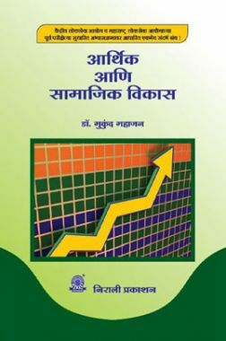 आर्थिक आणि सामाजिक विकास (Economic And Social Development) (In Marathi)