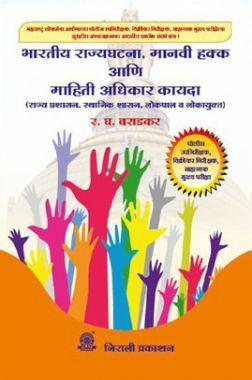 भारतीय राज्यघटना, मानवी हक्क आणि माहिती अधिकारी कायदा (In Marathi)