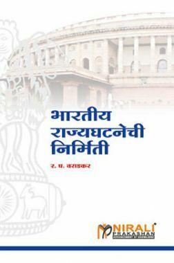 भारतीय राज्यघटनेची निर्मिती (In Marathi)