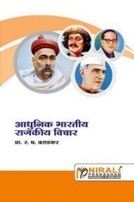 आधुनिक भारतीय विचार (In Marathi)