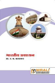 भारतीय प्रशासन Indian Administration (In Marathi)
