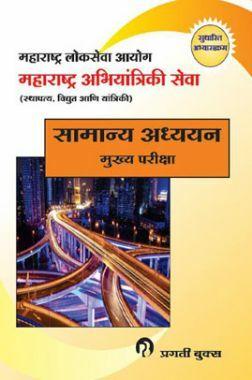 महाराष्ट्र अभियांत्रिकी सेवा सामान्य अध्ययन : मुख्य परीक्षा (In Marathi)