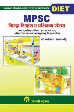 जिल्हा शिक्षण व प्रशिक्षण संस्था (प्राचार्य/ वरिष्ठ अधिव्याख्याता गट - अ/ अधिव्याख्याता गट=ब/महाराष्ट्र शिक्षण सेवा) (In Marathi)