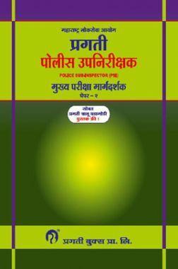 प्रगती पोलीस उपनिरीक्षक मुख्य परीक्षा मार्गदर्शक Paper - 2 (In Marathi)