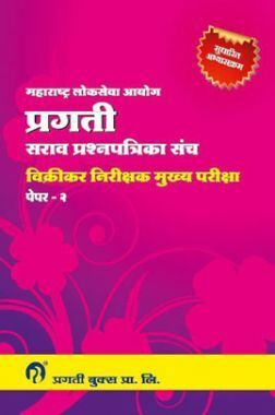 प्रगती विक्रीकर प्रश्नपत्रिका मुख्य परीक्षा Paper - 2 Sales Tax Inspector (STI) (In Marathi)