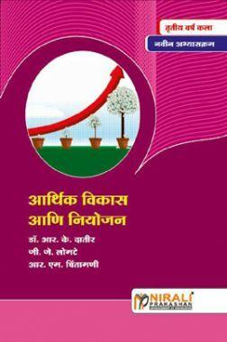 आर्थिक विकास आणि नियोजन Economic Development (In Marathi)