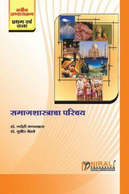 समाजशास्त्राचा परिचय Introduction To Sociology (In Marathi)