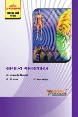 सामान्य मानसशास्त्र (In Marathi)