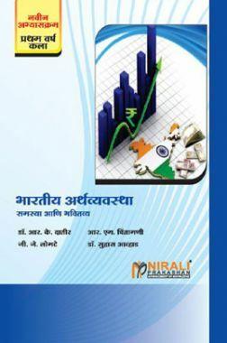 भारतीय अर्थव्यवस्था (समस्या आणि भवितव्य) (In Marathi)