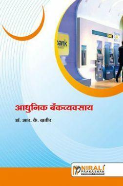 आधुनिक बँकव्यवसाय Modern Banking (In Marathi)