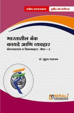 बँकव्यवसाय व वित्तव्यवहार भारतातील बँक कायदे आणि व्यवहार Paper-III (In Marathi)
