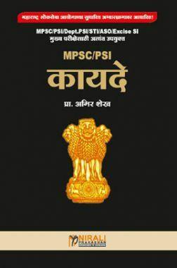 Download MPSC /PSI कायदे (In Marathi) by Prof  Amir Shekh PDF Online