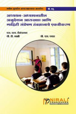 Instructional Design And Integration Of ICT In Teaching - Learning (In Marathi)