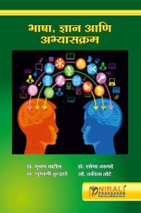 भाषा, ज्ञान आणि अभ्यासक्रम