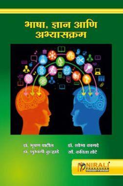 भाषा, ज्ञान आणि अभ्यासक्रम (In Marathi)