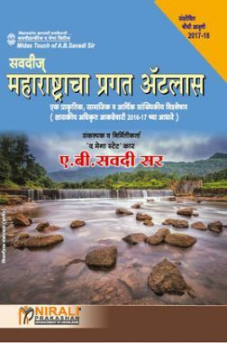 महाराष्ट्राचा प्रगत अटलास