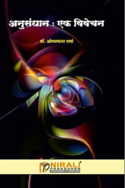 अनुसंधान : एक विवेचन (In Marathi)