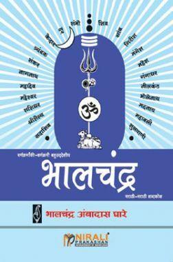 भालचंद्र शब्दकोश (मराठी : मराठी = शब्दकोश) (In Marathi)