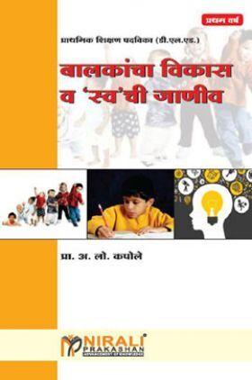 बालकांचा विकास आणि 'स्व' ची जाणीव