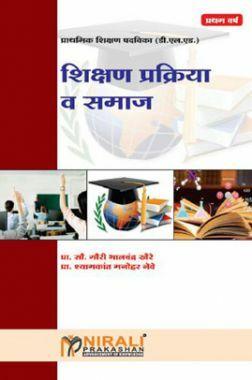शिक्षण प्रक्रिया व समाज